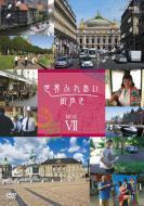 【送料無料】 世界ふれあい街歩き BOX VII 【DVD】