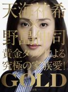 【送料無料】 「GOLD」DVD-BOX 【DVD】