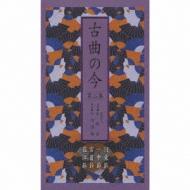 【送料無料】 古曲の今 第二集 河東節 / 一中節 / 宮薗節 / 荻江節 【CD】