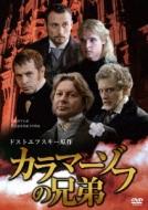 【送料無料】 カラマーゾフの兄弟 【DVD】