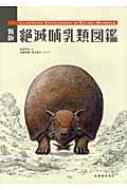 【送料無料】 絶滅哺乳類図鑑 新版 / 富田幸光 【図鑑】