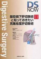 【送料無料】 腹腔鏡下肝切除術と知っておきたい高難易度肝切除術 Digestive Surgery NOW / 後藤満一 【全集・双書】