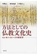【送料無料】 方法としての仏教文化史 ヒト・モノ・イメージの歴史学 / 中野玄三 【本】