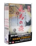 【送料無料】 NHK DVD 直伝 和の極意: : 古地図で巡る龍馬の旅 大全集(仮) 【DVD】