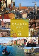 【送料無料】 世界ふれあい街歩き DVD-BOX VIII 【DVD】