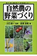 激安超特価 毎週更新 自然農の野菜づくり 高橋浩昭 本