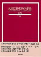【送料無料】 大腸癌の構造 第2版 / 中村恭一 【本】