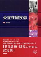 【送料無料】 炎症性腸疾患 / 日比紀文 【本】