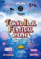 【送料無料】 TOKYO IDOL FESTIVAL 2010 東京アイドルフェス(TIF)DVD 【DVD】
