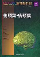 【送料無料】 ビジュアル脳神経外科 2 / 片山容一 【全集・双書】