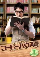 【送料無料】 コーヒーハウス DVD-BOX II 【DVD】