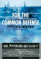 【送料無料】 アメリカ社会と戦争の歴史 連邦防衛のために / アラン・R・ミレット 【本】