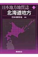 【送料無料】 日本地方地質誌 1 / 日本地質学会 【全集・双書】