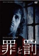 【送料無料】 罪と罰 【DVD】