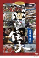 【送料無料】 NHK ふるさとの伝承 / 北海道・東北 【DVD】