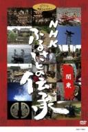 【送料無料】 NHK ふるさとの伝承 / 関東 【DVD】