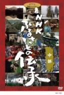 【送料無料】 NHK ふるさとの伝承 / 中部 【DVD】