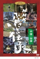 【送料無料】 NHK ふるさとの伝承 / 中国・四国 【DVD】
