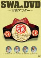 SWAのDVD -古典アフター- OUTLET SALE DVD 信用