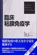 【送料無料】 臨床粘膜免疫学 / 清野宏 【本】