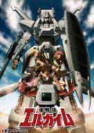 【送料無料】 EMOTION the Best 重戦機エルガイム DVD-BOX2<最終巻> 【DVD】