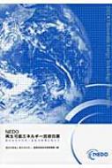 【送料無料】 NEDO再生可能エネルギー技術白書 新たなエネルギー社会の実現に向けて / 新エネルギー・産業技術総合開発機構 【本】