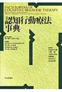 【送料無料】 認知行動療法事典 / アーサー・フリーマン 【本】