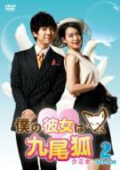 【送料無料】 僕の彼女は九尾狐<クミホ> DVD-BOX2 【DVD】