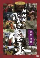 【送料無料】 NHK ふるさとの伝承/九州・沖縄 【DVD】