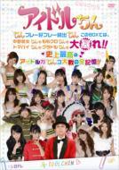 【送料無料】 アイドルちん DVD-BOX 【DVD】