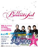 【送料無料】 美男<イケメン>ですね デラックス版 Blu-ray BOX2 【BLU-RAY DISC】