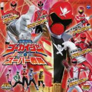 Project.R project r / MINI album Kaizoku sentai gokaiger VS Super sentai