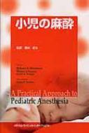 【送料無料】 小児の麻酔 / ロバート・S.ホルツマン 【本】