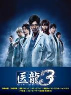 【送料無料】 医龍 ~Team Medical Dragon~ 3 DVD-BOX 【DVD】