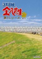 【送料無料】 3年B組金八先生 第7シリーズ DVD-BOX 2 【DVD】