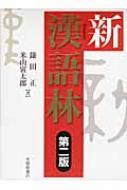 即納送料無料! 送料無料 供え 新漢語林 鎌田正 辞典 辞書