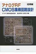 【送料無料】 アナログRF CMOS集積回路設計 応用編 / 浅田邦博 【本】