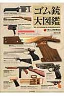 ついに再販開始 送料無料 ゴム銃大図鑑 本 中村光児著 情熱セール