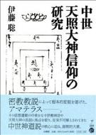 【送料無料】 中世天照大神信仰の研究 / 伊藤聡 【本】