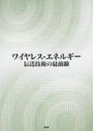 【送料無料】 ワイヤレス・エネルギー伝送技術の最前線 【本】