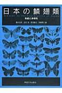 【送料無料】 日本の鱗翅類 系統と多様性 / 駒井古実 【図鑑】
