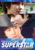 【送料無料】 スーパースター DVD-BOX featuring キム・ヒョンジュン/パク・ジョンミン/キム・キュジョン[SS501] 【DVD】