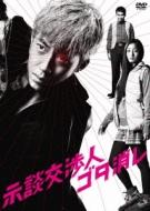 【送料無料】 示談交渉人 ゴタ消し DVD BOX 【DVD】