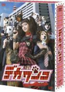 【送料無料】 デカワンコ DVD-BOX 【DVD】