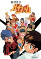 【送料無料】 EMOTION the Best 銀河漂流バイファム DVD-BOX 2 【DVD】