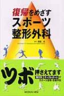 【送料無料】 復帰をめざすスポーツ整形外科 / 宗田大 【本】