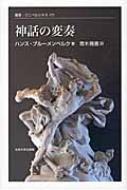 【送料無料】 神話の変奏 叢書・ウニベルシタス / ハンス・ブルーメンベルク 【全集・双書】