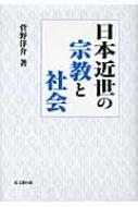 【送料無料】 日本近世の宗教と社会 / 菅野洋介 【本】