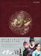 【送料無料】 イ・サン DVD-BOX VII 【DVD】