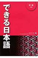 ☆正規品新品未使用品 まとめ買い特価 送料無料 できる日本語 初級 できる日本語教材開発プロジェクト 本冊 本